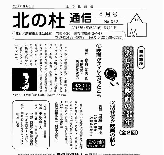 20170902調布講演.JPG
