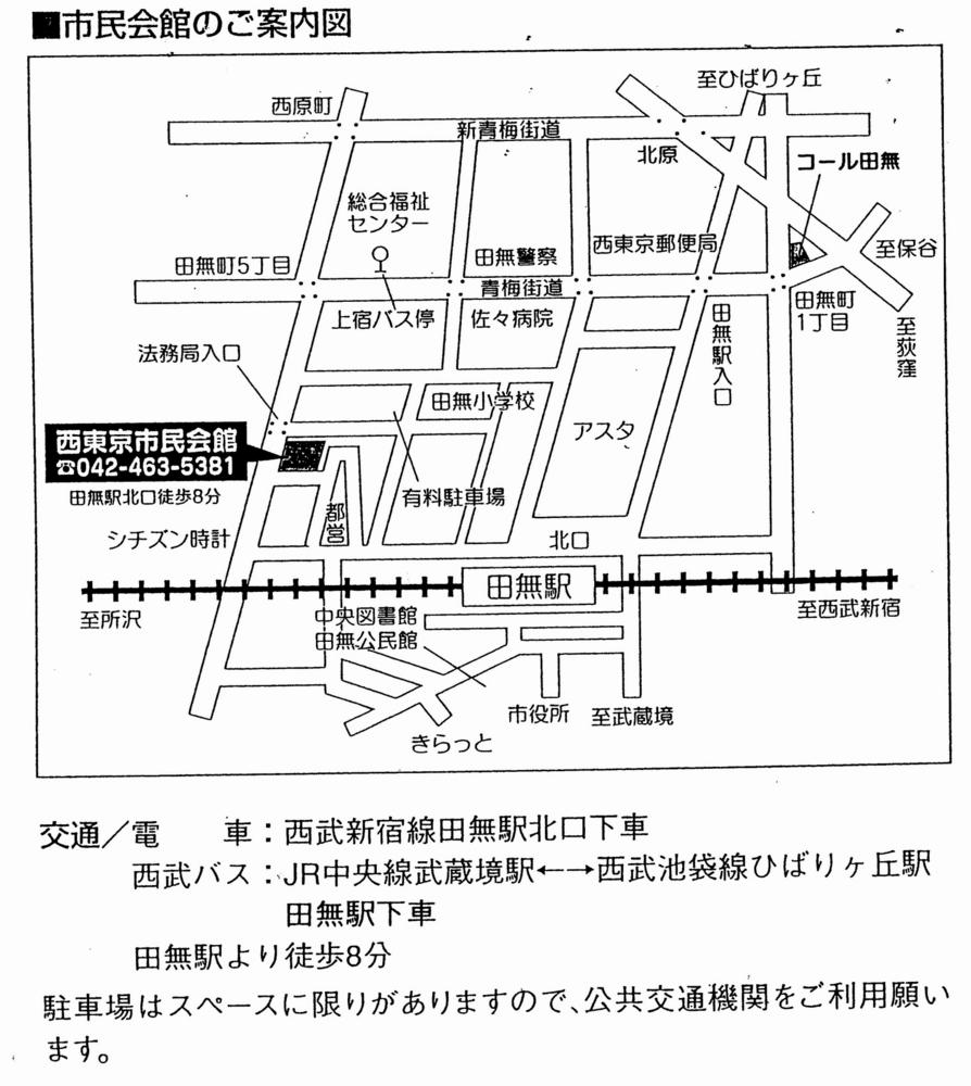 西東京市民会館.jpg